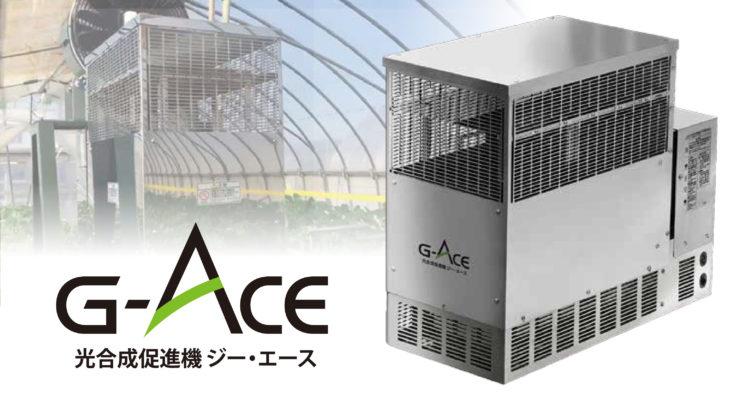 光合成促進機G-ACE(ジー・エース)発売開始のお知らせ