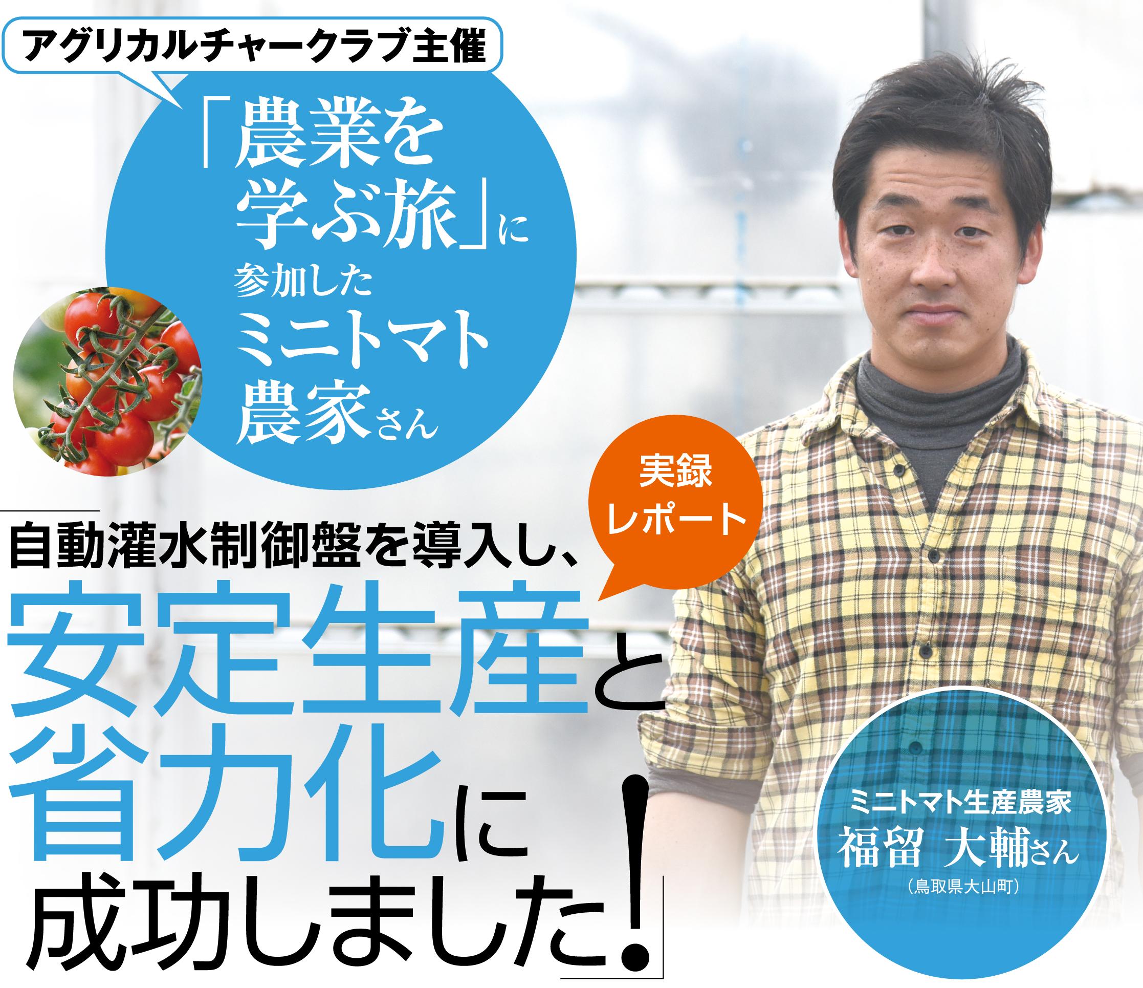 11-12鳥取_入稿ol-01