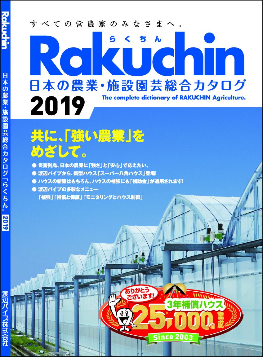 Rakuchin2019 表紙